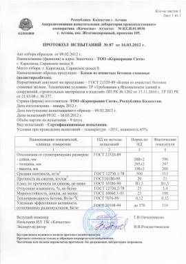 protokol ispitanii 2012