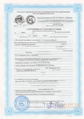 Sertifikat-rus